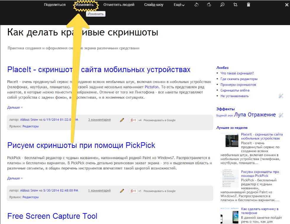 Как сделать веб скрин на 411
