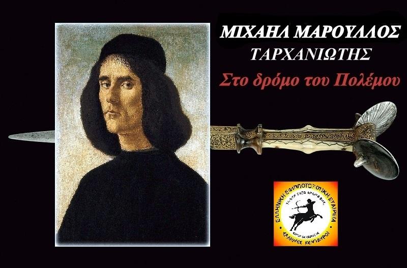 ΜΙΧΑΗΛ ΜΑΡΟΥΛΛΟΣ ΤΑΡΧΑΝΙΩΤΗΣ