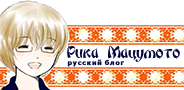 Рика Мацумото клуб
