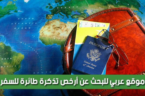 موقع عربي للبحث عن أرخص تذكرة طائرة و فندق من أجل السفر