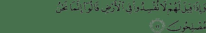 Surat Al-Baqarah Ayat 11