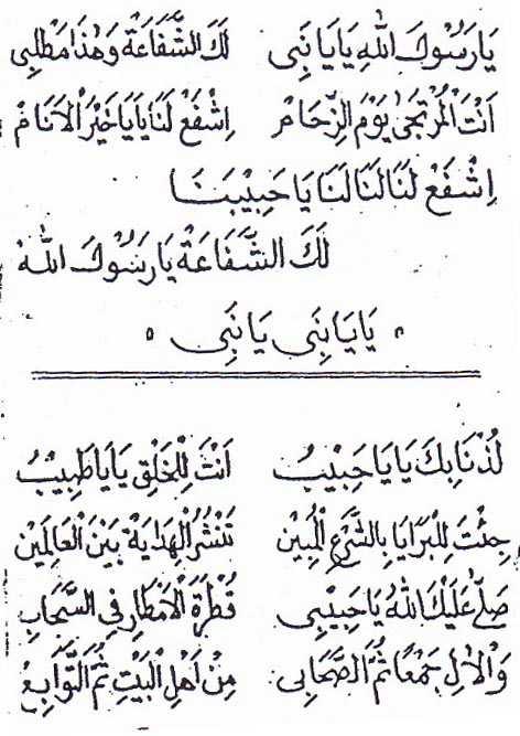 Ya Rasulullah Ya Nabi Isyfa'lana | Lirik Qasidah