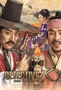 Jadwal Film DETECTIVE K: SECRET OF THE LOST ISLAND