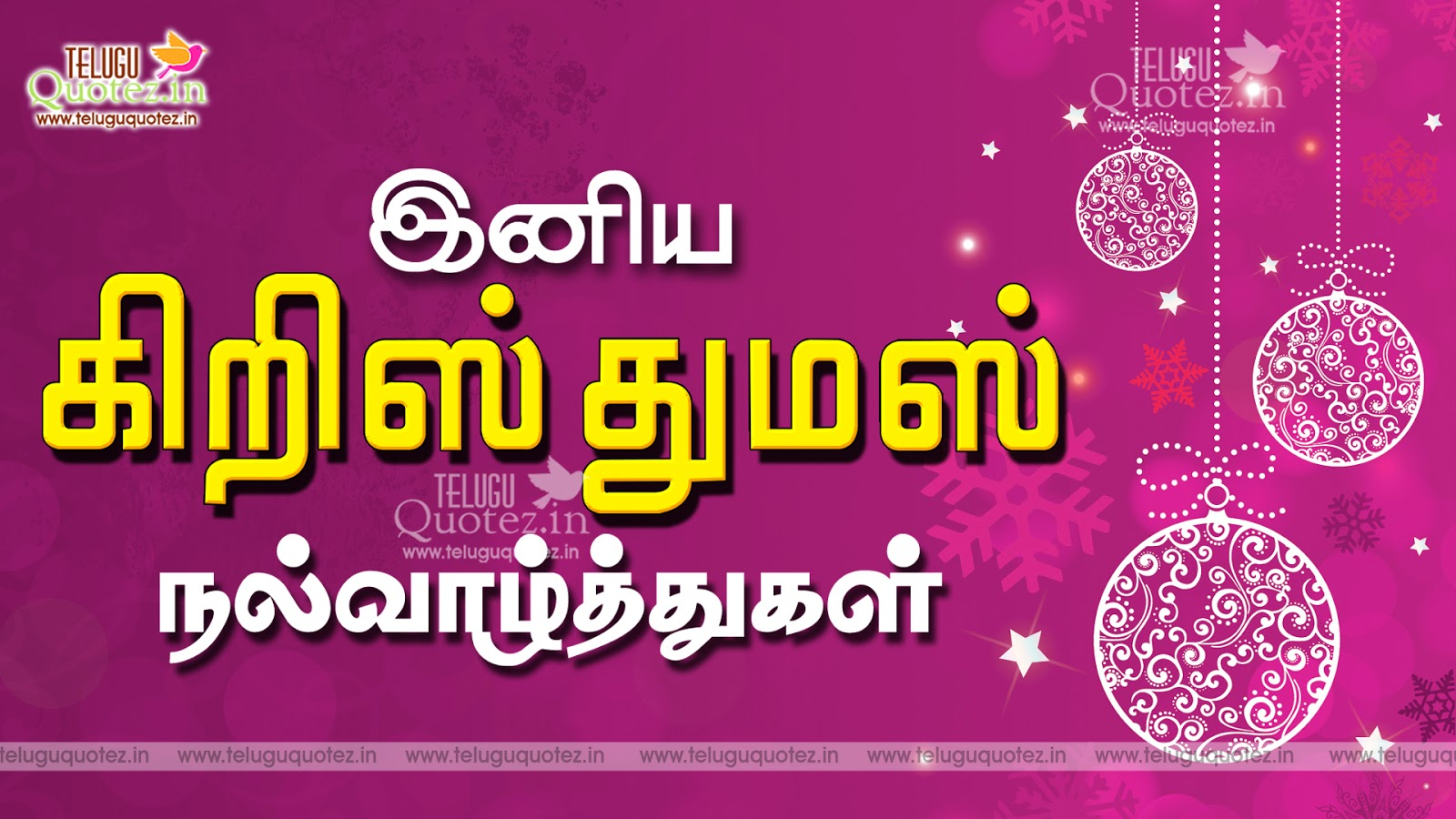 Tamil christmas greeting cards hd images for facebook teluguquotez merry christmas cards and tamil wishes quotes teluguquotez kristyandbryce Images