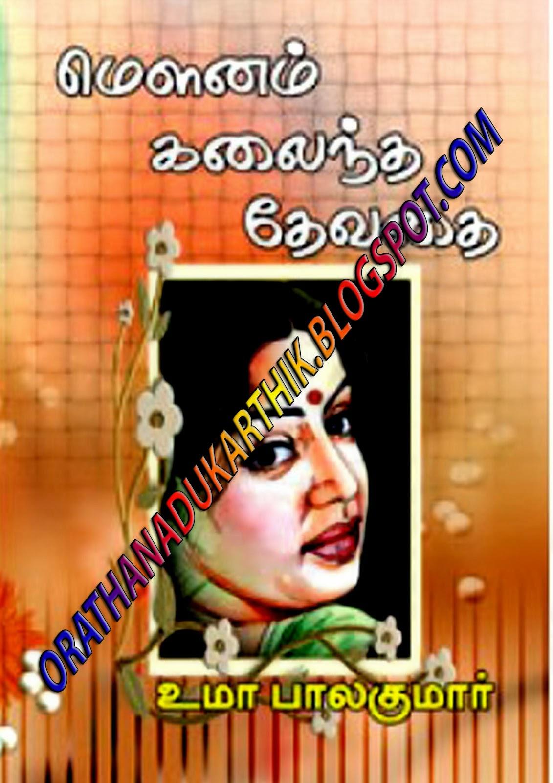 மௌனம் கலைந்த தேவதை-உமா பாலகுமார் Mounam+kalaintha+devathai+co