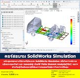 หลักสูตรอบรม SolidWorks Simulation