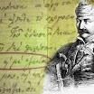 Ιστορικά ντοκουμέντα: Επιστολή Κολοκοτρώνη προς Γεωργάκη Δρίβα