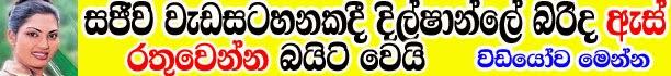 http://lankastarsnews.blogspot.com/2014/03/manjula-thilini.html