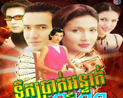 [ Movies ] Am Nach Terk Brak - Khmer Movies, Thai - Khmer, Series Movies