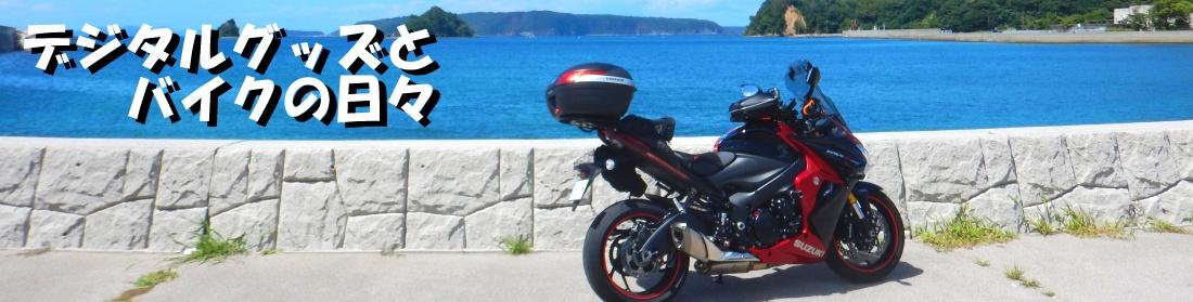 デジタルグッズとバイクの日々