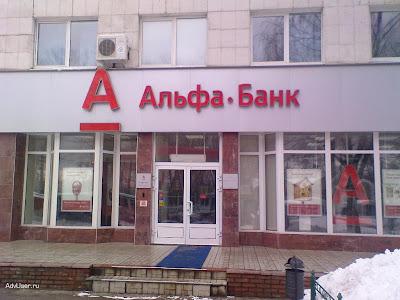 Альфа-банк. Филиал на Гагарина, Тольятти