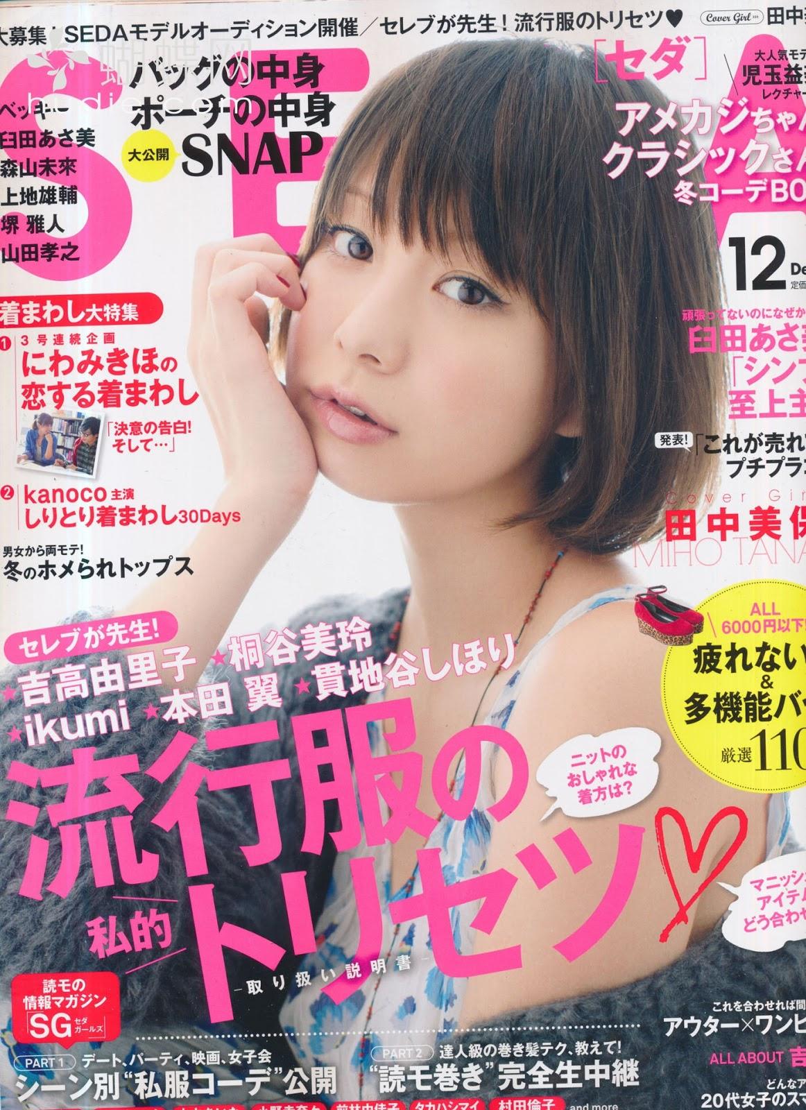 SEDA (セダ) December 2012年12月号 【表紙】 田中美保 Miho Tanaka japanese magazine scans