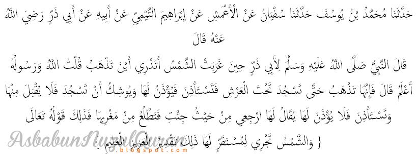 Qur'an Surat Yaasin ayat 38