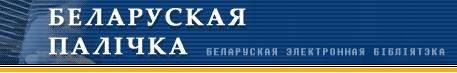 Электронная бібліятэка беларускіх кніг