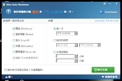 電腦定時自動關機、重新開機,Wise Auto Shutdown  V1.39 繁體中文綠色免安裝版!