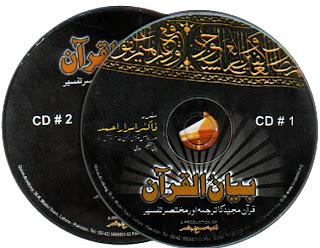 Bayan ul Quran Dr Israr Ahmad, with urdu