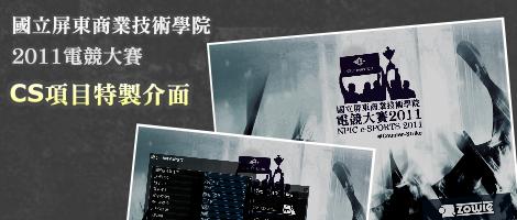 Taiwan NPIC eSPORTS 2011 CS GUI by LernHerN