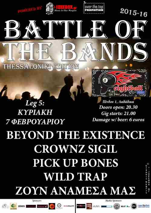 BATTLE OF THE BANDS: Κυριακή 7 Φεβρουαρίου @ Eightball