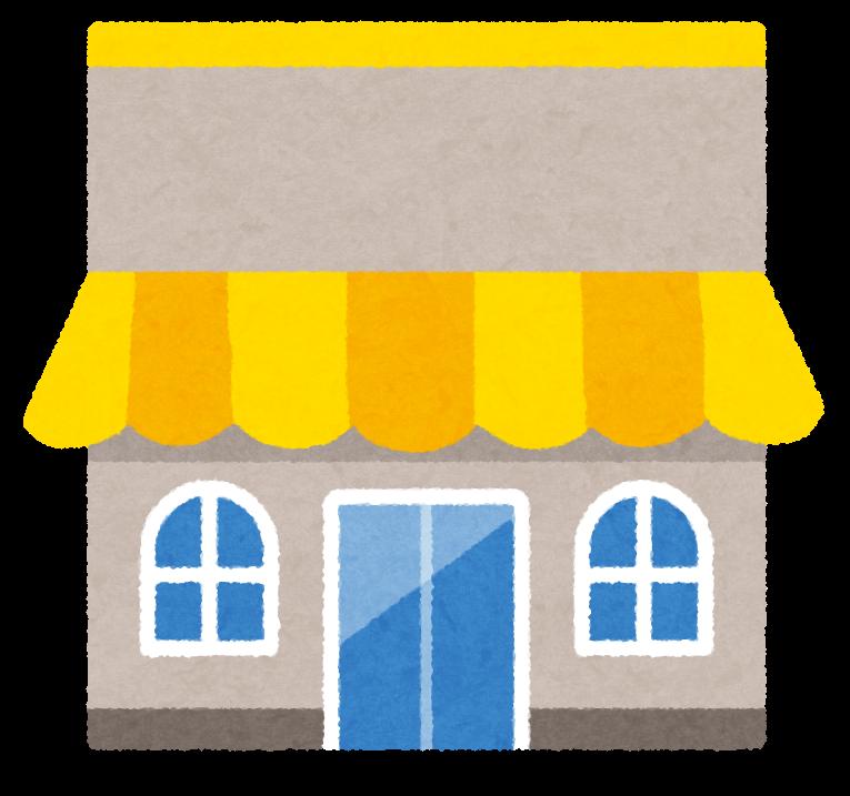 お店の建物のイラスト2