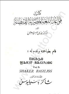 قواعد اللغة المصرية القبطية
