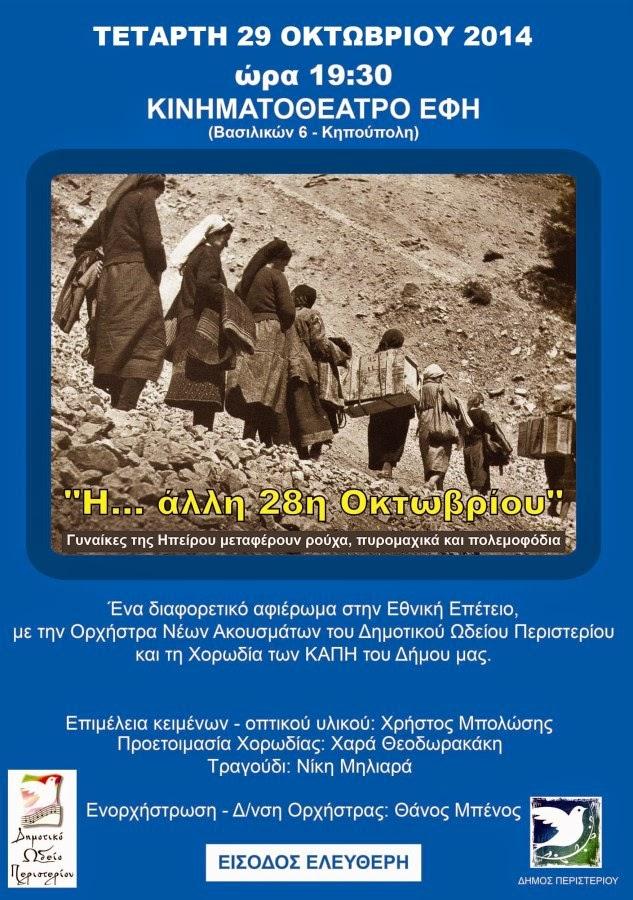 Δήμος Περιστερίου: