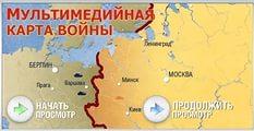"""Карта войны (в рамках проекта """"Победители - солдаты Великой войны"""")"""