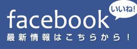 物産館facebookページ