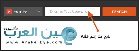 موقع يتيح لك معرفة الارباح التقديرية لأي قناة يوتيوب