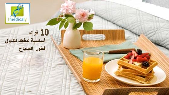 10فوائد أساسية تدفعك لتناول فطور الصباح 1357379381breakfast.