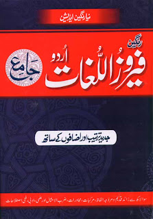 Feroz Ul Lughaat - Urdu To Urdu Dictionary Complete