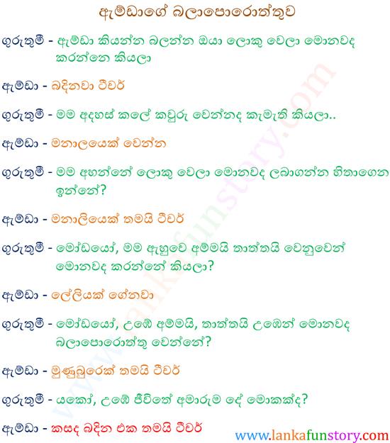 Amda Jokes-Amda's Aim