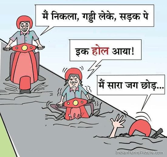 Funny Hindi Cartoon Jokes For Facebook | FB | Indian