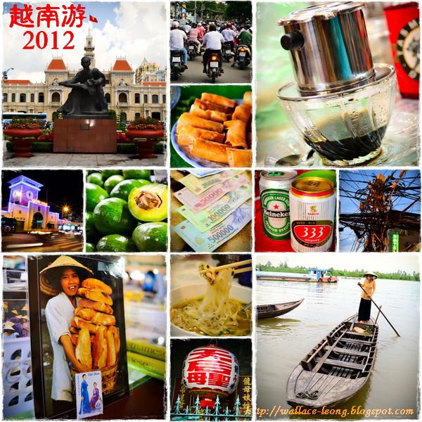 2012 越南7天6夜包车行行程