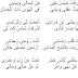 Text Sholawat Asyroqot Syamsu