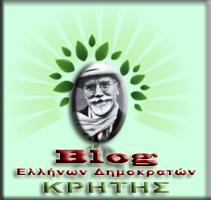 Blog Ελλήνων Δημοκρατών Κρήτης