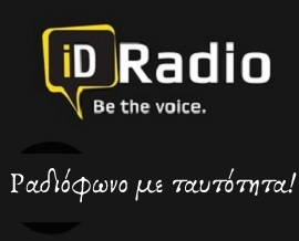http://www.idradio.gr