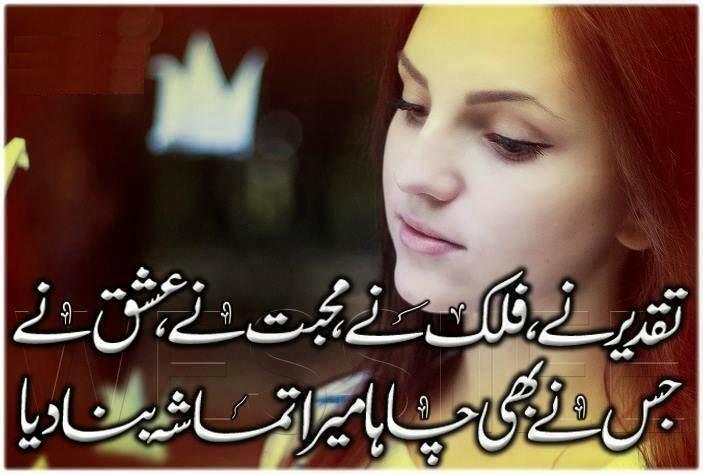 Shayari, Urdu Poetry and Urdu SMS