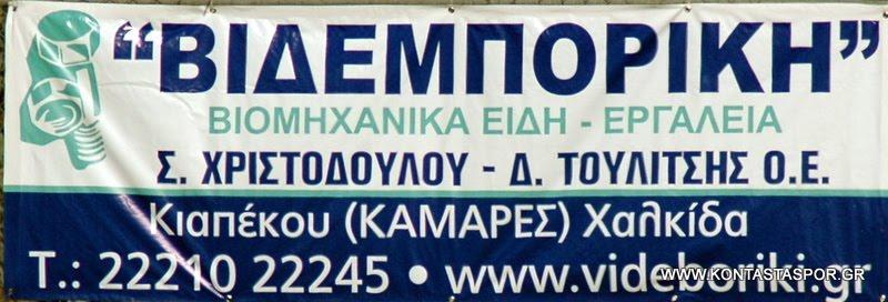 ΒΙΔΕΜΠΟΡΙΚΗ
