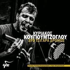 kyriakos-kougioumtzoglou-dyo-tsigara-dromos