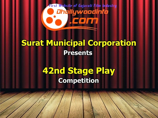 Surat Municipal Corporation Announced 42nd Stage Play Competition!