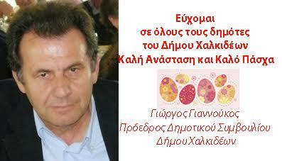 Ευχές από τον Πρόεδρο του Δημοτικού Συμβουλίου Δήμου Χαλκιδέων Γιώργο Γιαννούκο