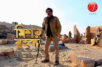 New Bangla Moviee 2016 click hear.............. Mishawr+Rahasya+bengali+movie+(2)