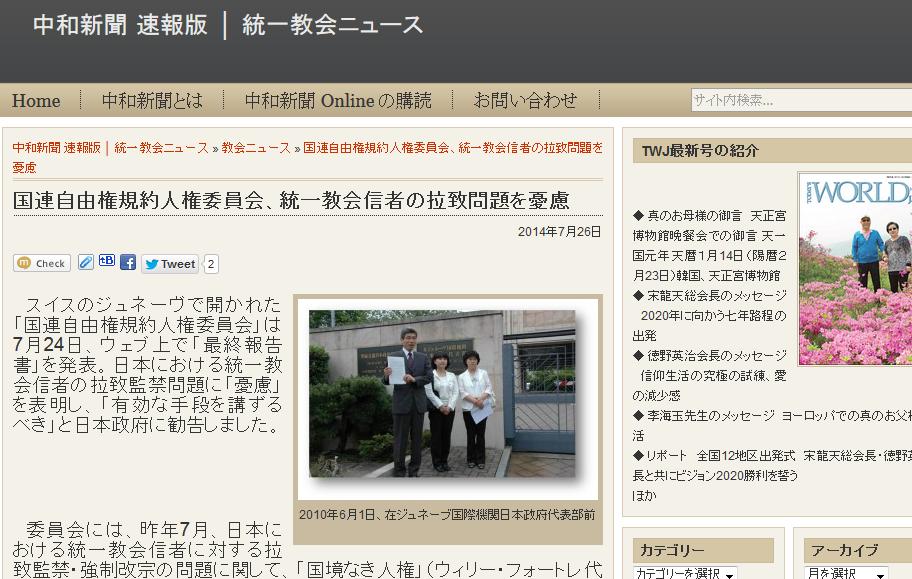 やや日刊カルト新聞: 国連自由権...