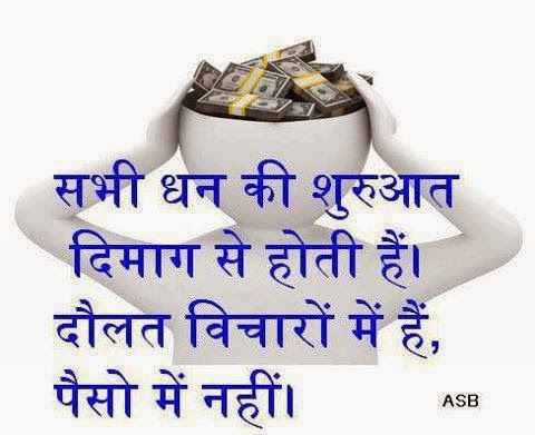 Related Motivational Quotes Hindi Pictures Photos Wallpapers