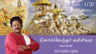 Suki Sivam speech Mahabaratham Part 1 of 20 (மகாபாரதம்)