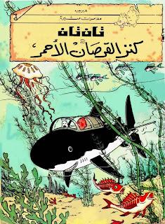 تان تان وكنز القرصان الأحمر pdf