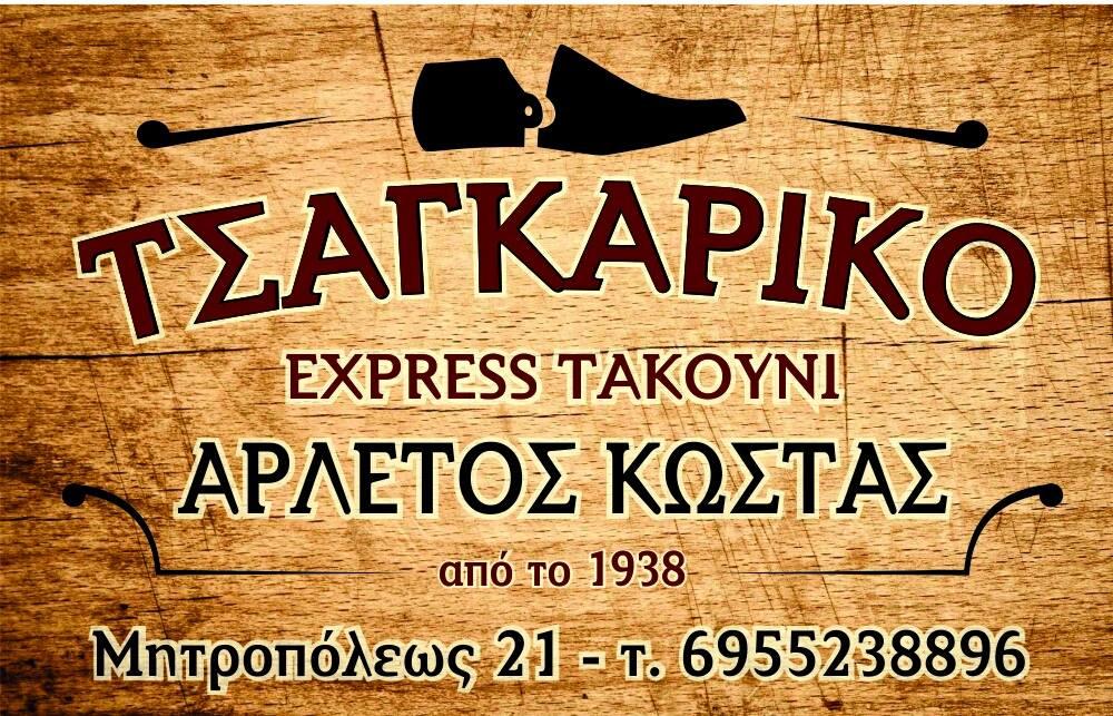 ΤΣΑΓΚΑΡΙΚΟ EXPRESS TAKOYNI ΙΩΑΝΝΙΝΑ