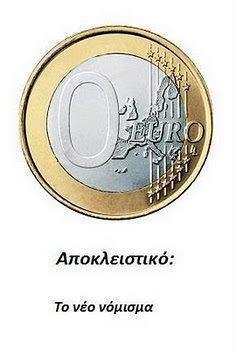 Η απάτη του ευρώ, το ανύπαρκτο χρέος και η κατάλυση του συντάγματος