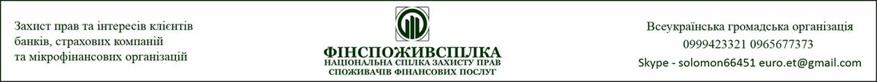 Національна Спілка захисту прав споживачів фінансових послуг