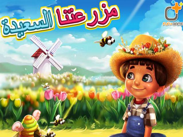 تحميل لعبة المزرعة السعيدة 2014 مجانا - العاب كمبيوتر خفيفة